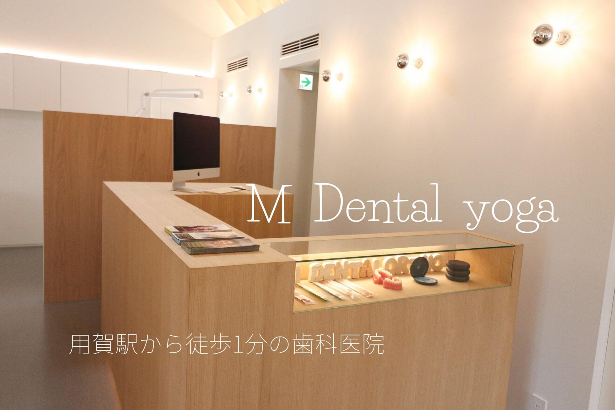 用賀駅から徒歩1分の歯科医院 受付